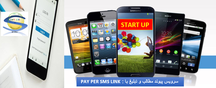 Pay Per Sms